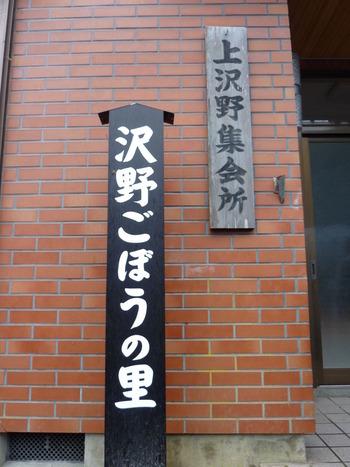 沢野ごぼう (2)