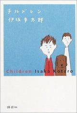 ハズレのない作品を書き続ける伊坂幸太郎の傑作