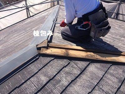 屋根棟包み