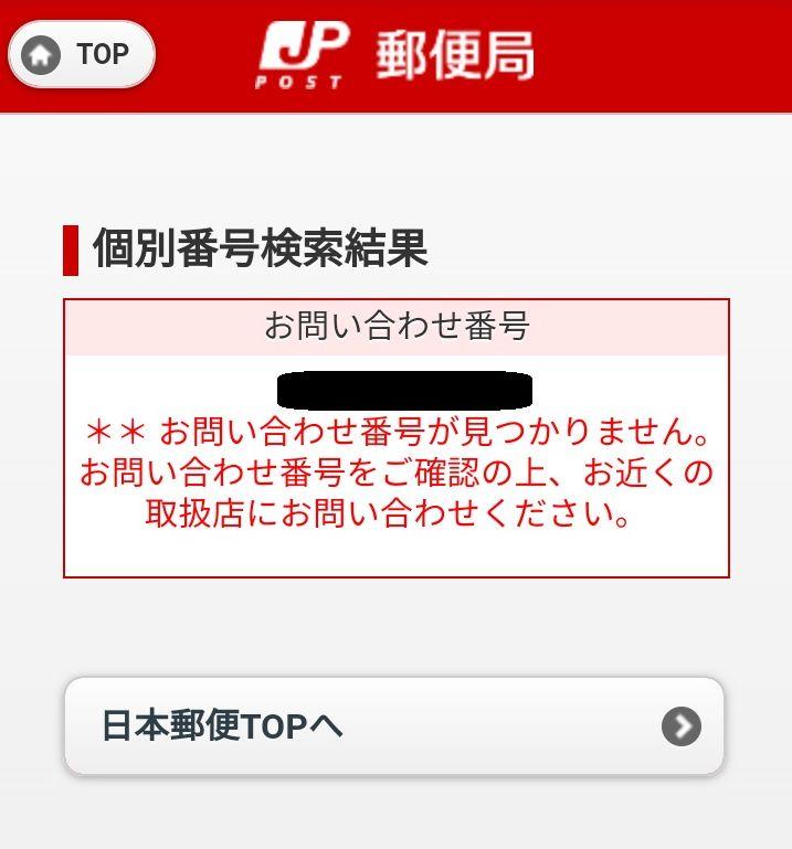 番号 問い合わせ 郵便 局