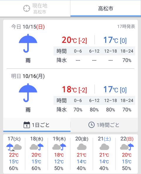 Screenshot_20171015-203217