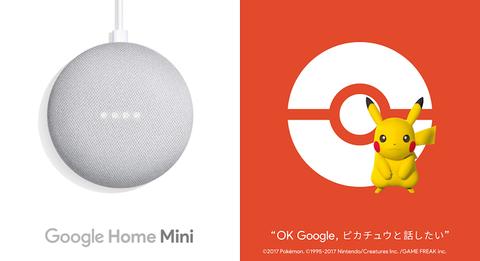 Google-Home-Mini-Pikachu