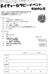 イベント申込書