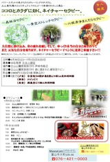 イベントポスター2