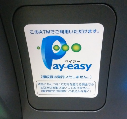 jpbank-atm-pay-easy