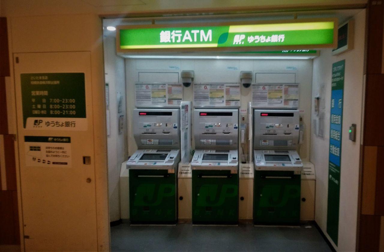 ゆうちょ 銀行 018 支店