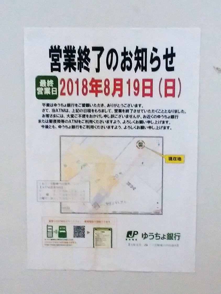 名 ゆうちょ 008 支店 銀行