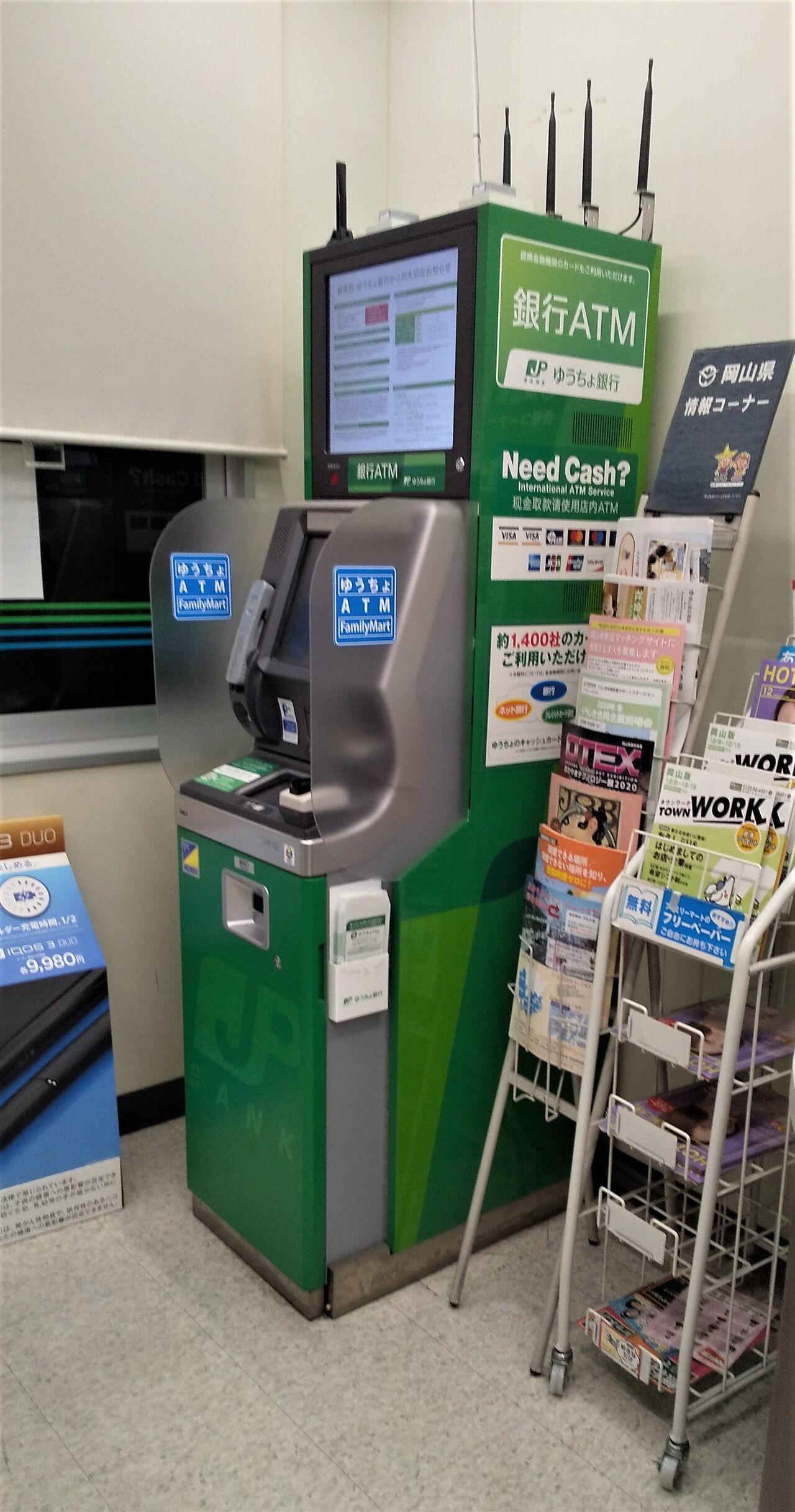 ゆうちょ銀行 通帳 ファミマ ファミマ ゆうちょ銀行