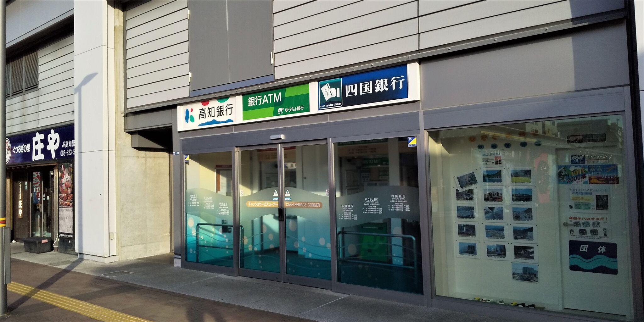 ゆうちょ 銀行 008 支店