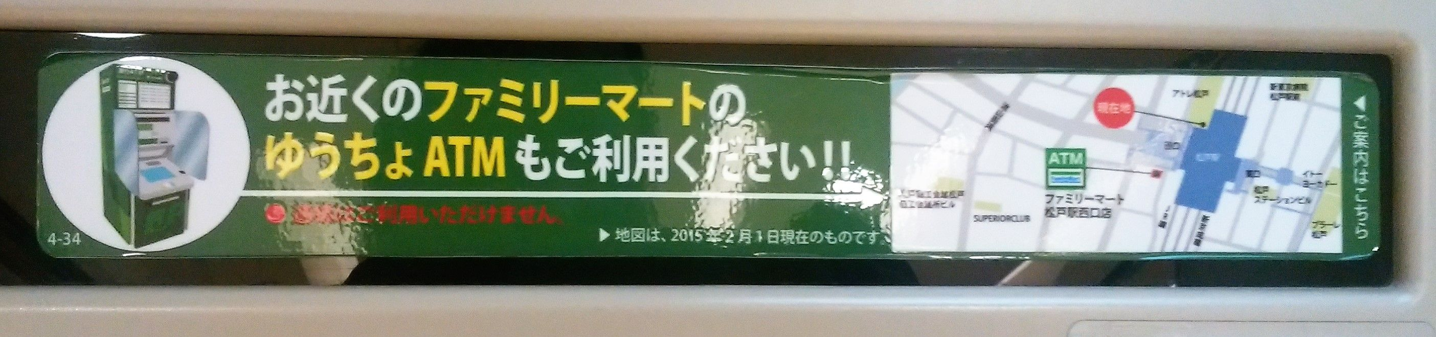 名 支店 ゆうちょ 028