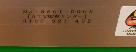 85595_001544b