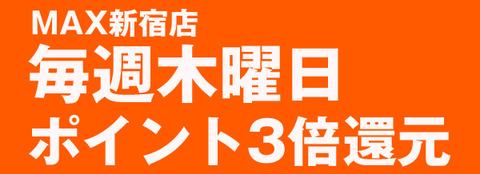 point3baiday_shhinjuku