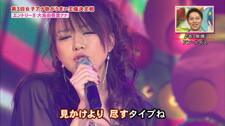 大島由香里カラオケ熱唱