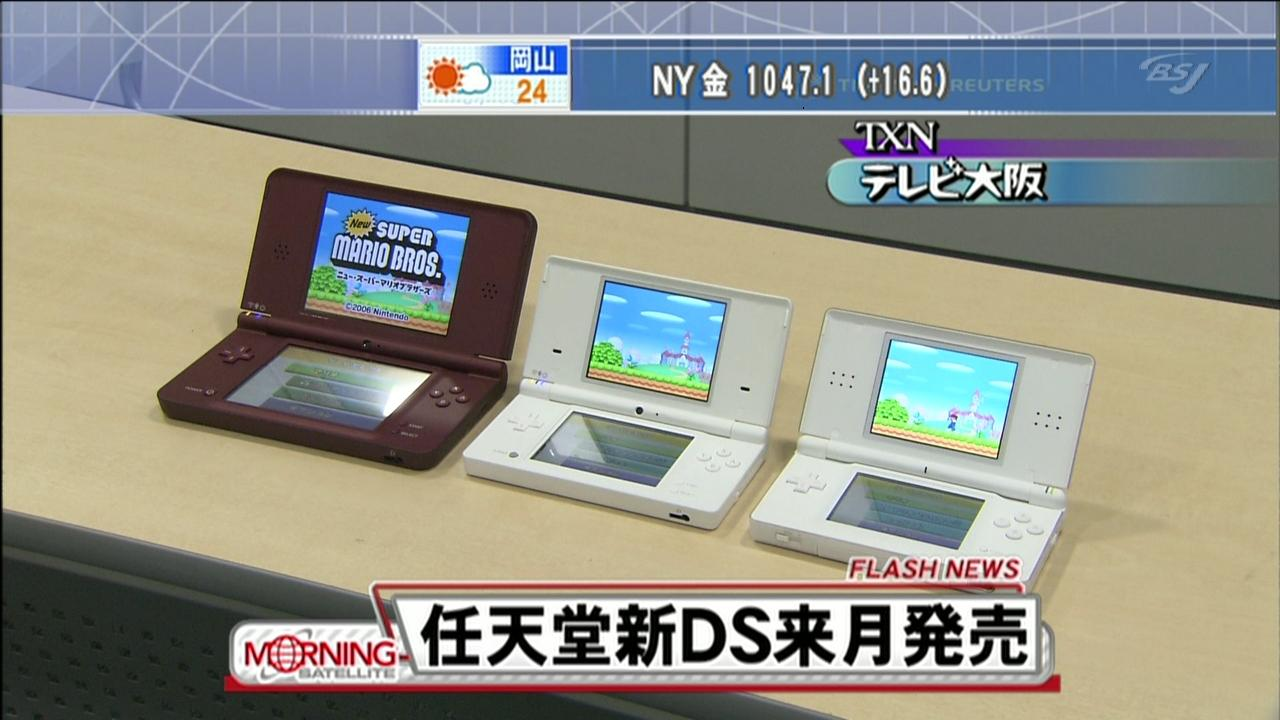 how to download ds games on ds lite