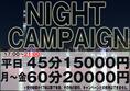 night2015_1
