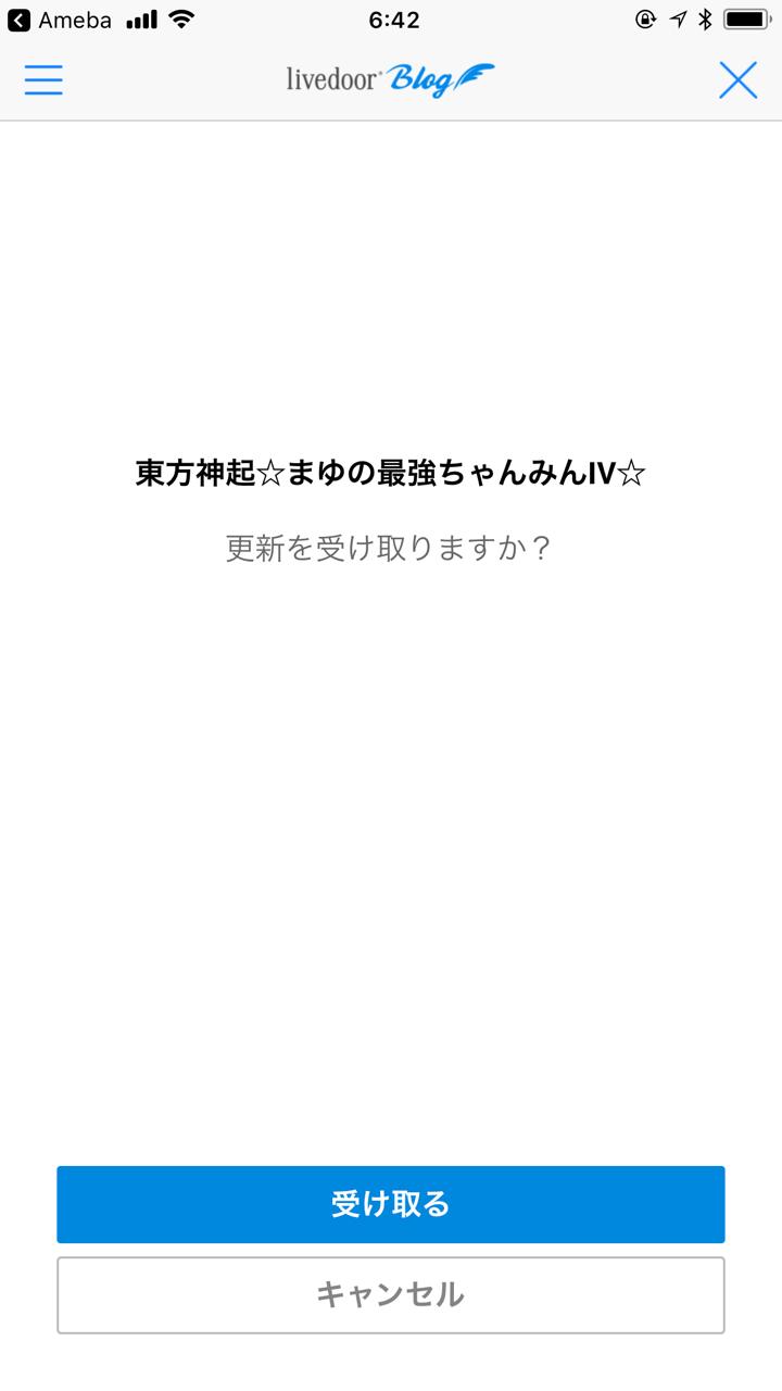 ブログ まゆ 東方神起