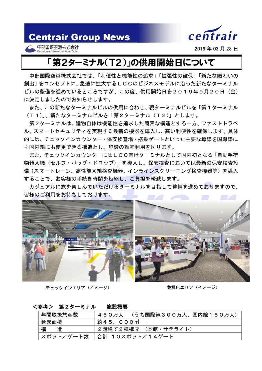中部 国際 空港 第 2 ターミナル