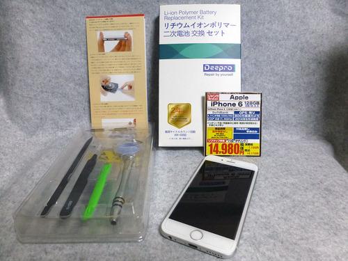 iPhone6Junk