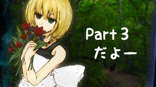 【ゲーム実況】マクセルが『魔女の家』をニコニコ動画で実況プレイ Part3のサムネイル画像
