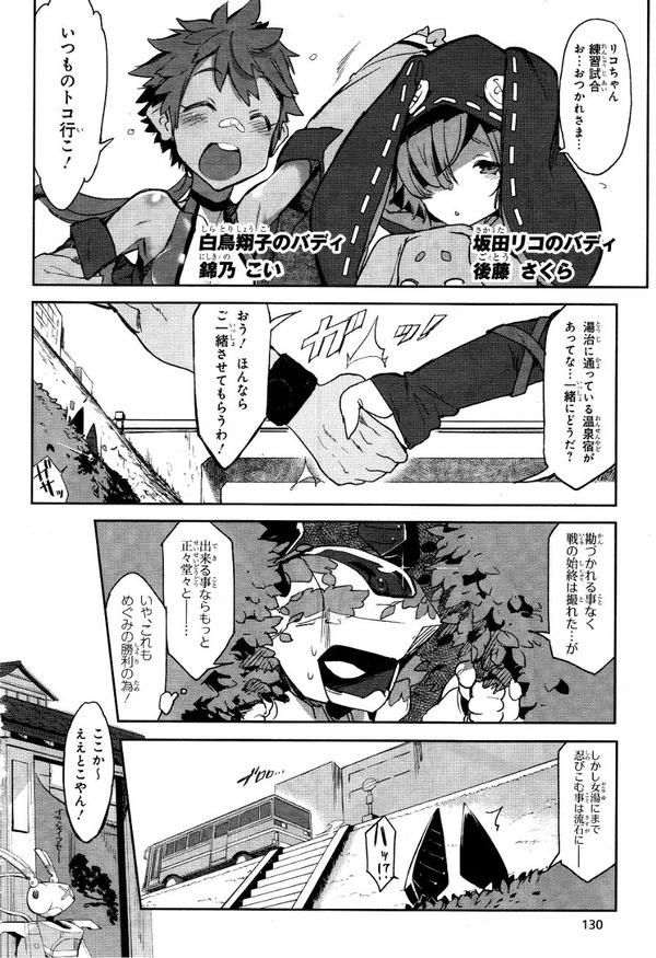 メダロットガールズミッション 漫画版 電撃マオウ エロ (7)