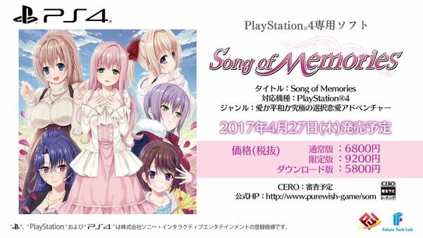 SongofMemories エロ (2)
