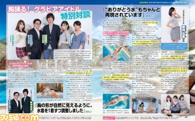 デッドオアアライブエクストリーム3 ファミ通 DLC エロ衣装 (4)