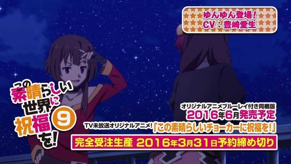 この素晴らしい世界に祝福を! OVA エロ (3)