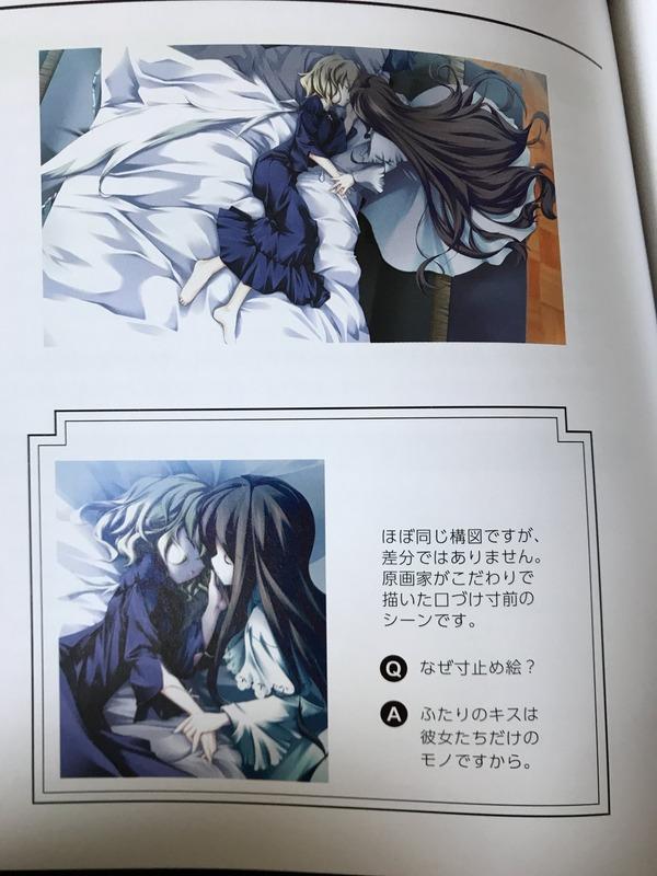 カタハネ キスシーン 寸止め (2)