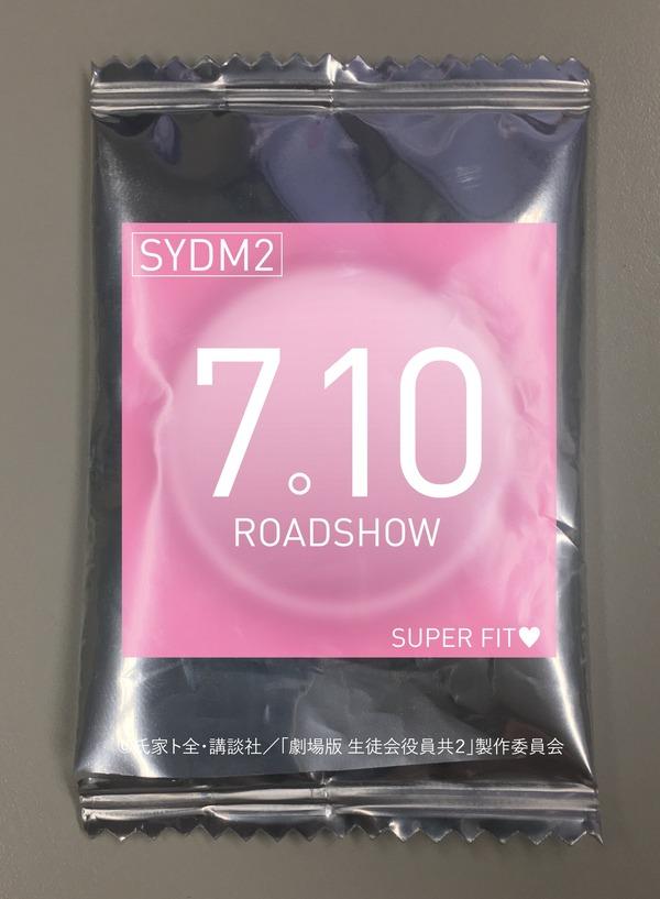 劇場版 生徒会役員共2 コンドーム 前売り券 (2)