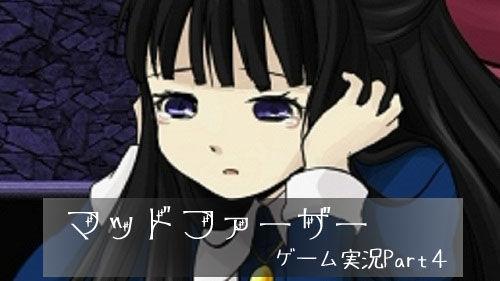 【ゲーム実況】小五ロリがマッドファーザー実況 Part4【オレたちがお父さんだ!】のサムネイル画像