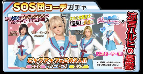 DOAX ヴィーナスバケーション 涼宮ハルヒの憂鬱 コラボ (5)