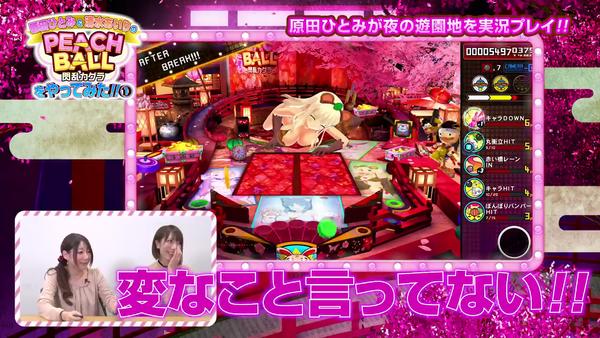 PEACHBALL閃乱カグラ エロ プレイ動画 (16)