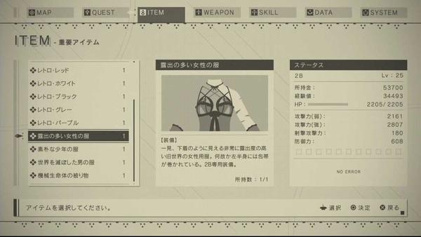 ニーアオートマタ エロ DLC カイネ   (21)