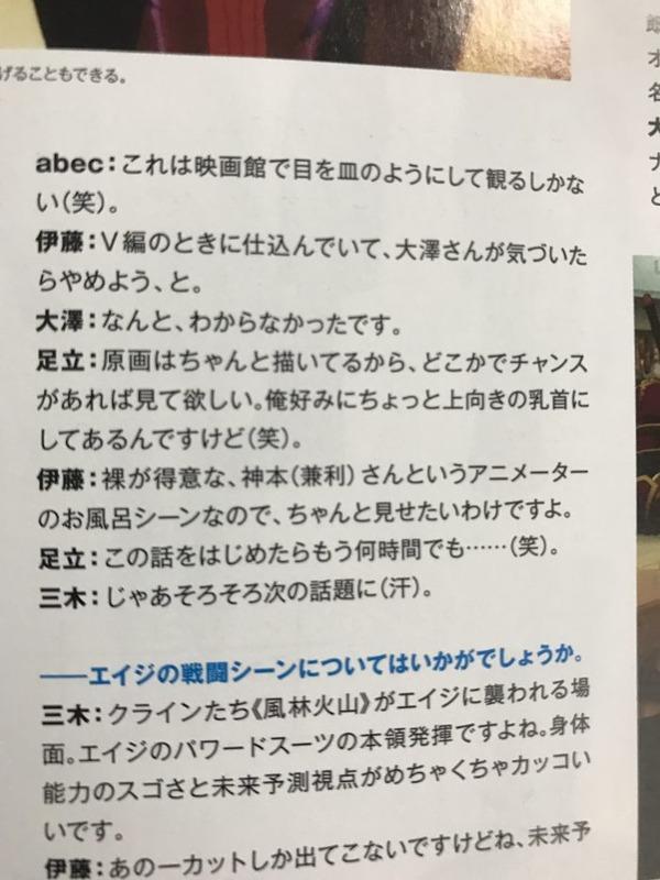 ソードアート・オンライン オーディナル・スケール 乳首 (6)
