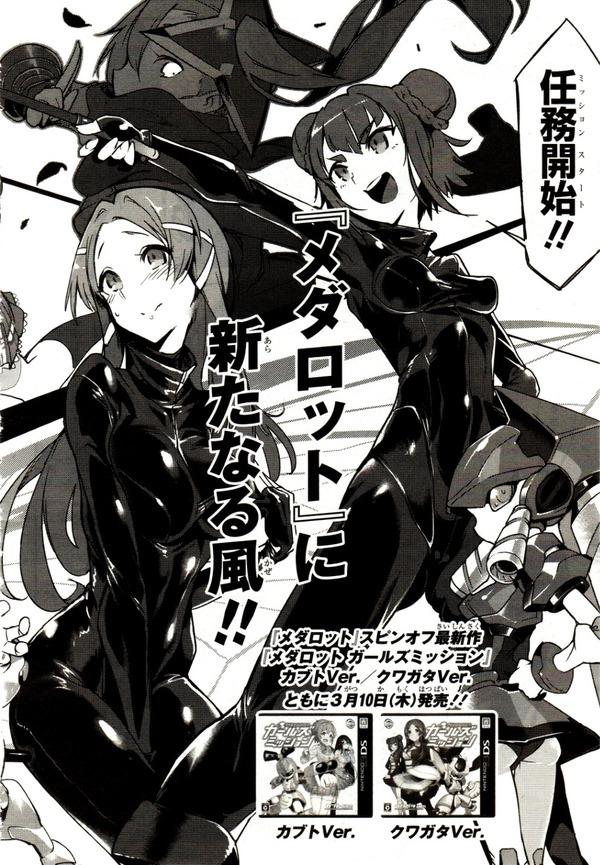 メダロットガールズミッション 漫画版 電撃マオウ エロ (9)