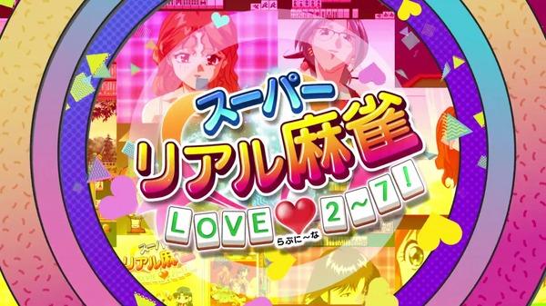 スーパーリアル麻雀 LOVE2~7! エロ 店舗特典 (4)