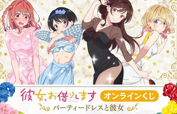 『彼女、お借りします』オンラインくじで女の子たちのエロいドレス姿!半脱ぎブラ見え姿も!のサムネイル画像