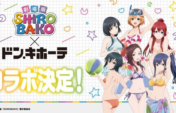『SHIROBAKO』がドン・キホーテとコラボして女の子たちのエロい水着姿のエログッズ!のサムネイル画像