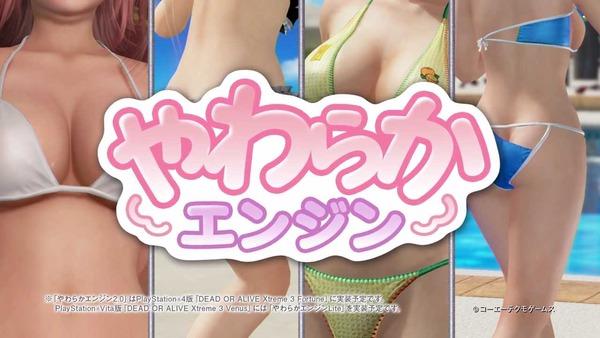 デッドオアアライブエクストリーム3 おっぱい エロ (22)