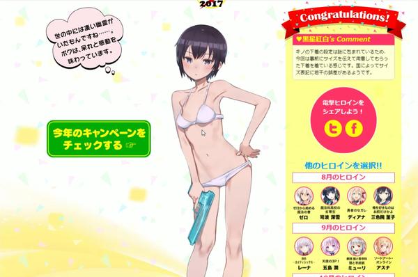 キノの旅 脱衣ゲーム キノ エロ (9)