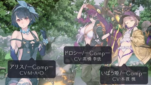 シノアリス エロ キャンプ (4)
