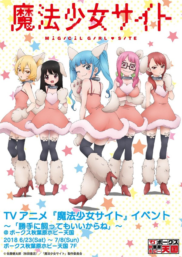 魔法少女サイト エロ パンツ クリーナー (2)