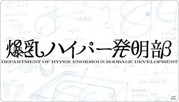 閃乱カグラ 爆乳ハイパー発明部  ヘッドマウント・パイプレイ (2)