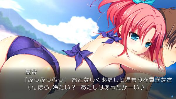 星織ユメミライ Converted Edition エロ (6)