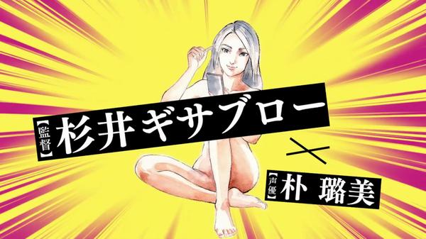 臨死!!江古田ちゃん エロ (4)