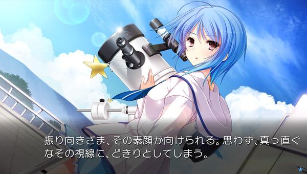 星織ユメミライ Converted Edition エロ (5)