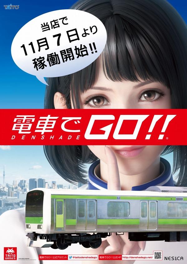 電車でGO!! エロ (4)