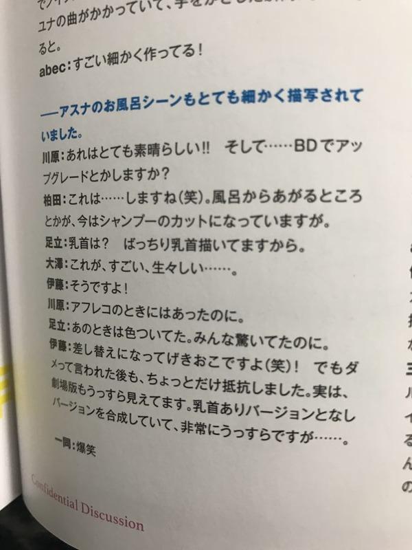 ソードアート・オンライン オーディナル・スケール 乳首 (5)