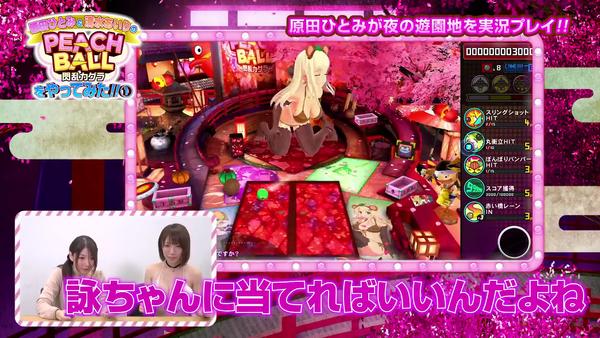 PEACHBALL閃乱カグラ エロ プレイ動画 (7)