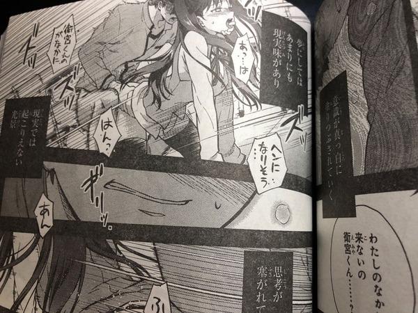 フェイト ステイナイト HF 漫画 エロ コミカライズ ヤングエース (6)